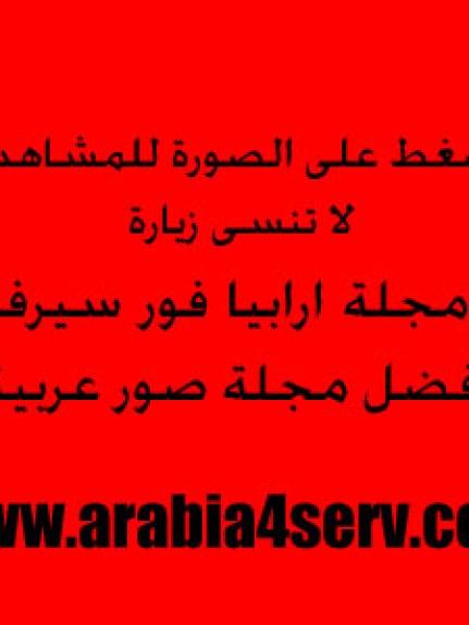 https://i2.wp.com/photos.arabia4serv.com/out.php/i35581_1862.picvip.jpg?resize=431%2C575&ssl=1
