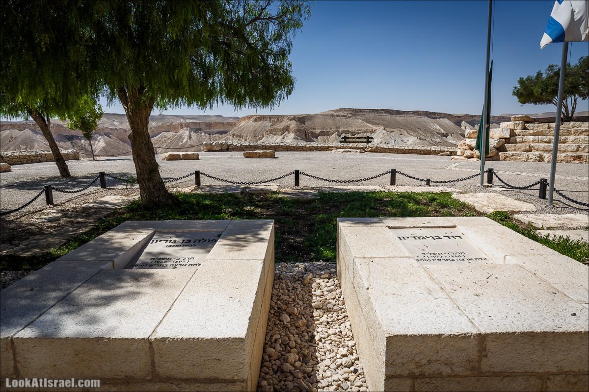 Мидрешет Бен-Гурион, Могила   LookAtIsrael.com - Фото путешествия по Израилю