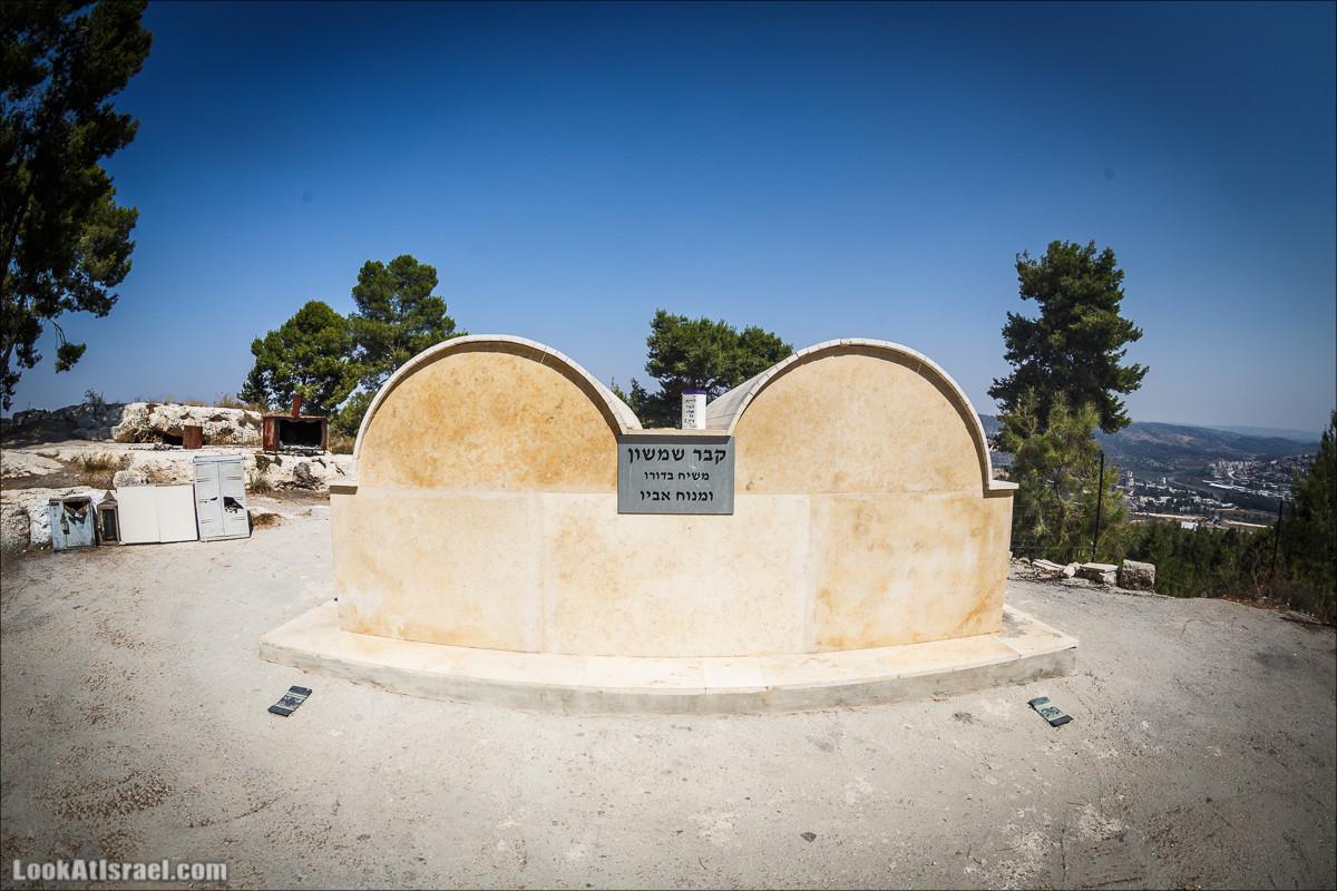 Могила Шишмона/Самсона   LookAtIsrael.com - Фото путешествия по Израилю