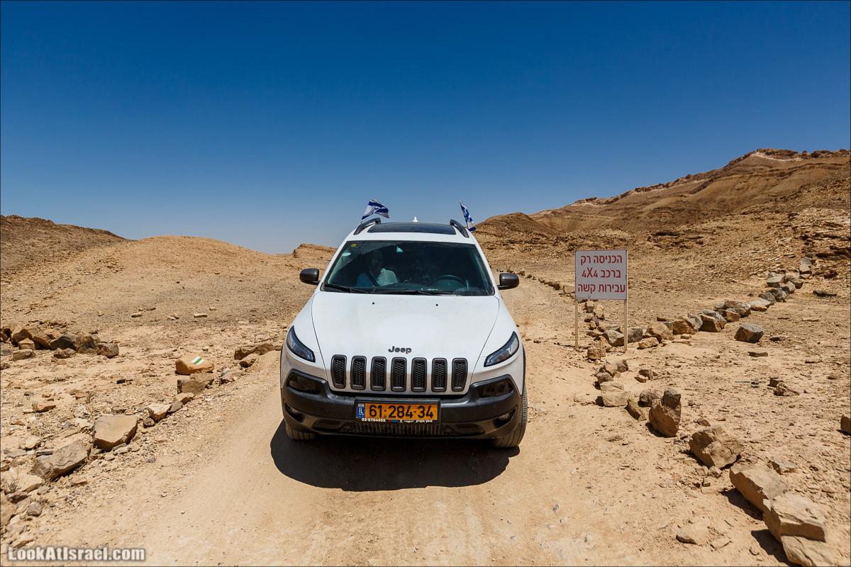Махтеш Рамон с воздуха и бездорожья | LookAtIsrael.com - Фото путешествия по Израилю