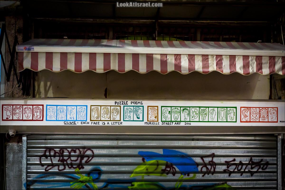 Поэма-головоломка на граффити Тель Авива