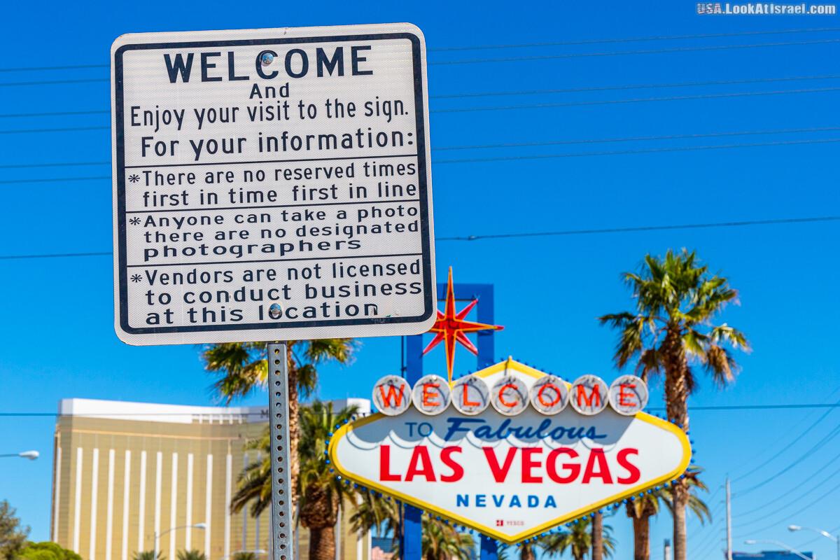 Вива Лас Вегас | LookAtIsrael.com - Фото путешествия по Израилю