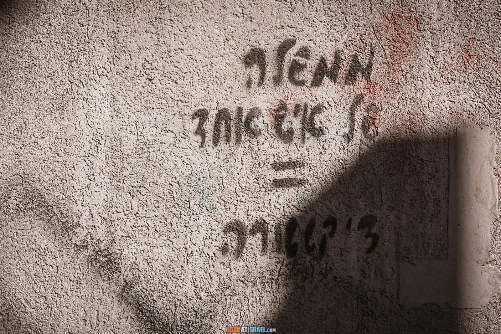 Граффити Тель Авива - Стены говорят   LookAtIsrael.com - Фото путешествия по Израилю