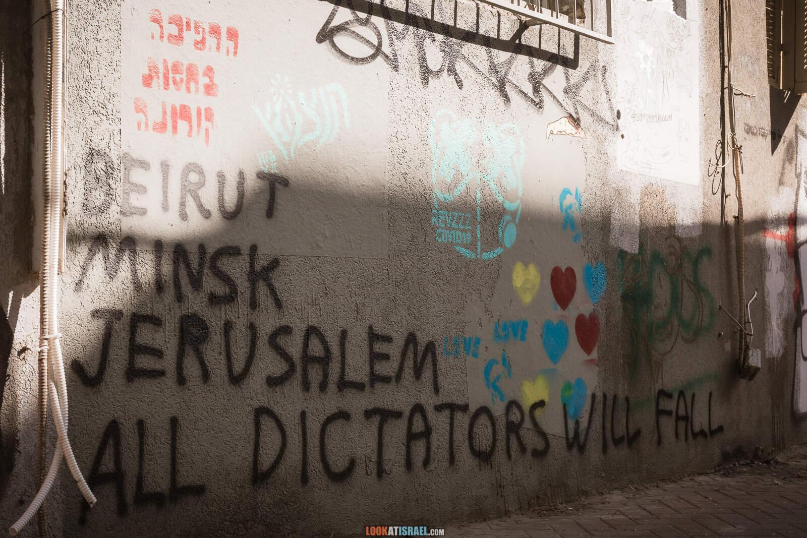 Корона Граффити Тель Авива   LookAtIsrael.com - Фото путешествия по Израилю