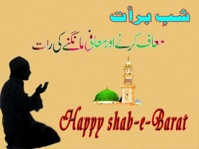 Shab E Barat Wallpaper In Hindi free download