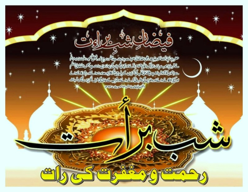 Shab E Barat Wallpapers 2018