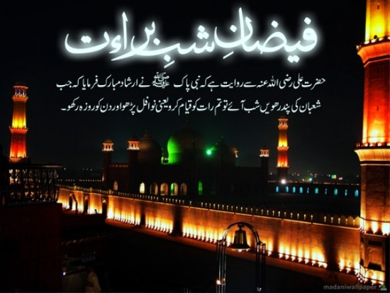 Shab e Barat free wallpapers