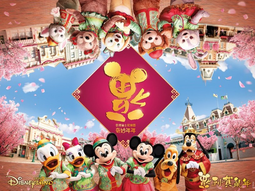 chinese new year hkdl 20205