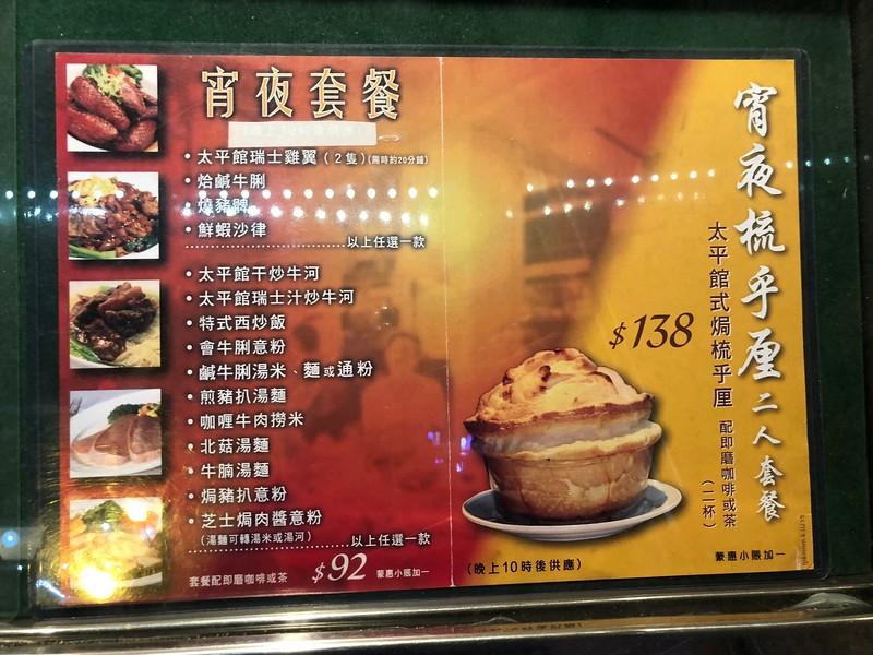 Tai Ping Koon Restaurant 太平館餐廳 and TVB 降魔的