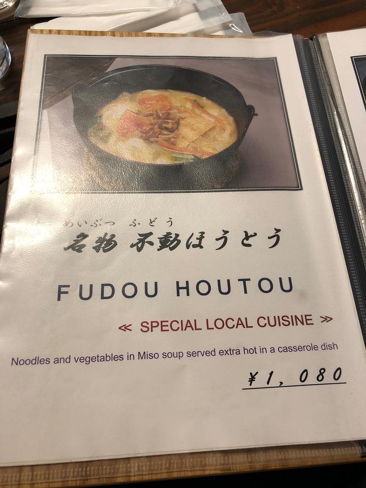 Houtou Fudou Kawaguchiko