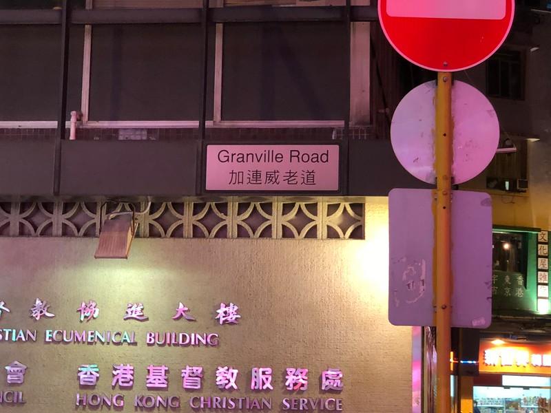 How to go to Tai Ping Koon Restaurant 太平館餐廳