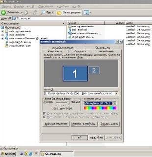 DesktopProperties.jpg