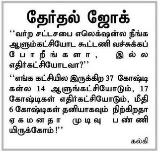 Kalki Joke in Dinakaran
