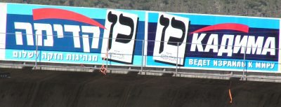 Kadima billboard in Hebrew and Russian