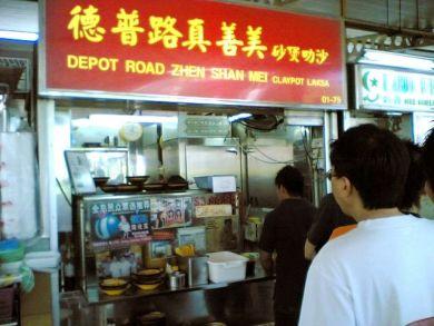 Zhen Shan Mei Claypot Laksa