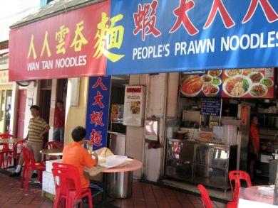 People's Prawn & Wanton Noodles