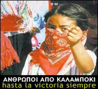 Άνθρωποι από Καλαμπόκι