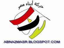 حركة أبناء مصر