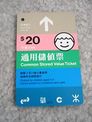 MTR ticket - Child