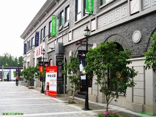 """南京""""1912""""步行街之二"""