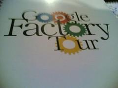 googlefactorytour