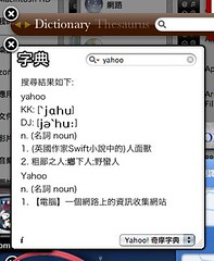 Yahoo 字典 Widget