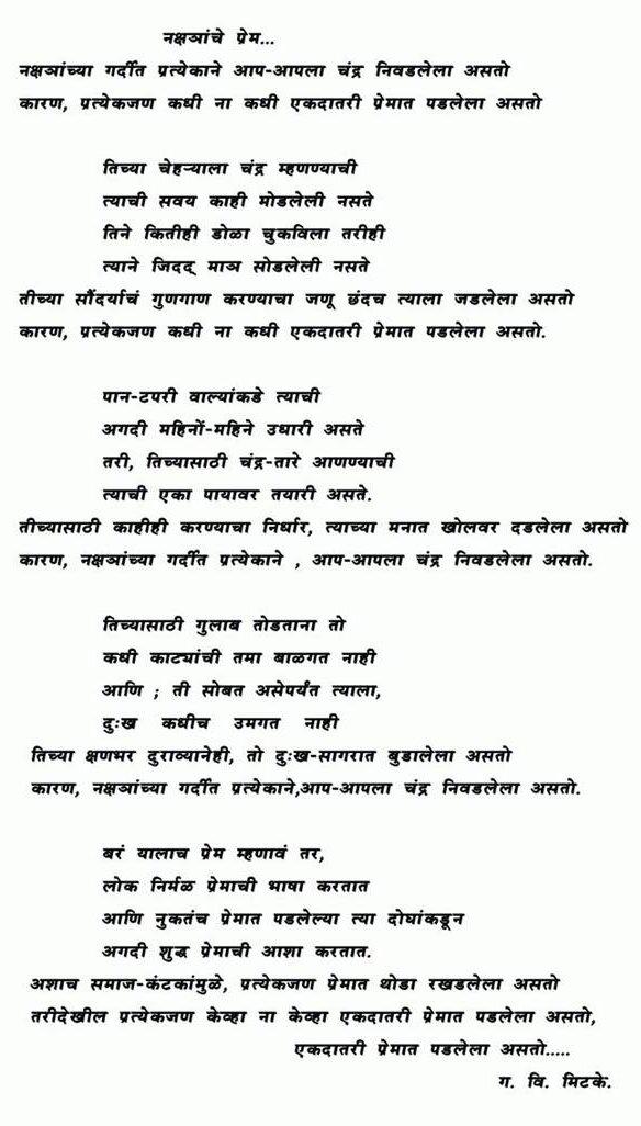 Nakshatranche Prem...
