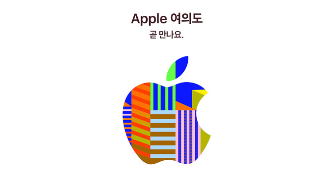 Custom logo and message for the upcoming Apple Yeouido opening
