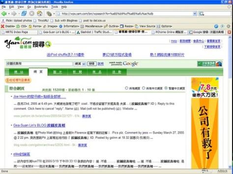 Google Yam Search