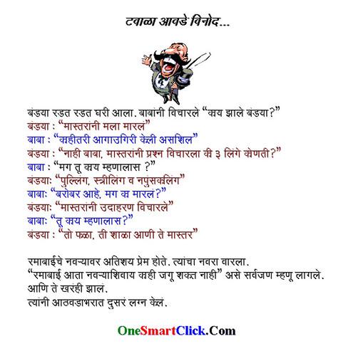 marathi jokes...!