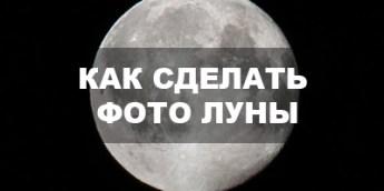 Как сделать фото луны