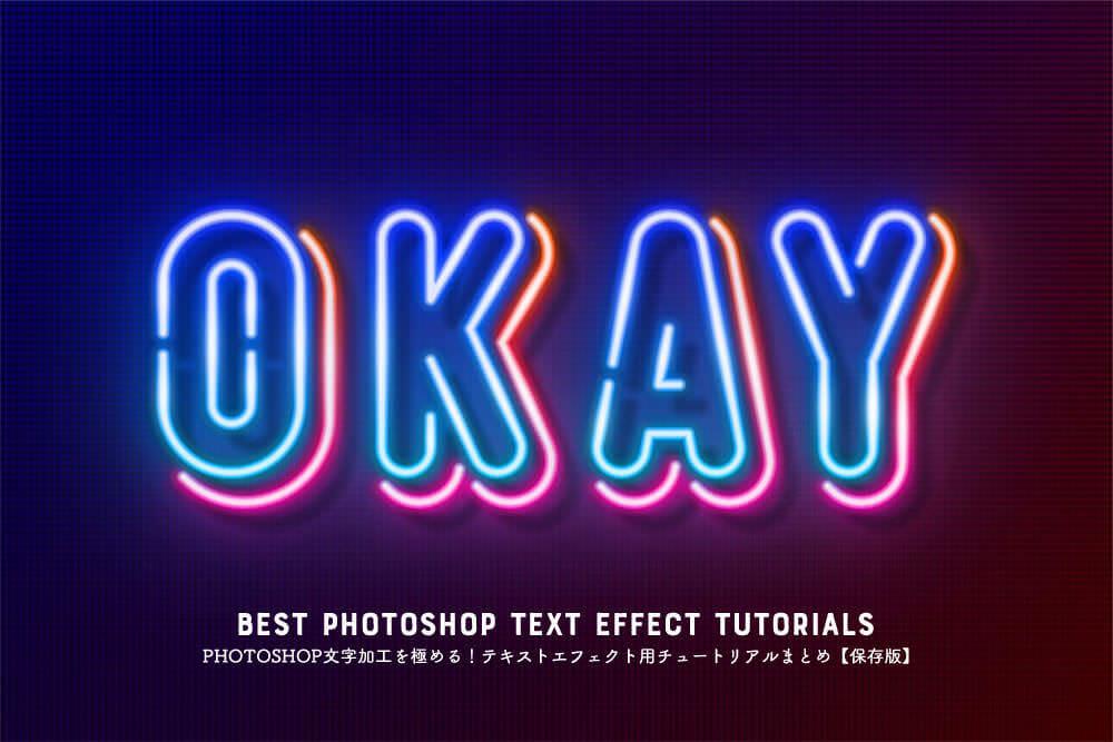 best-photsohop-text-effect-tutorials-1