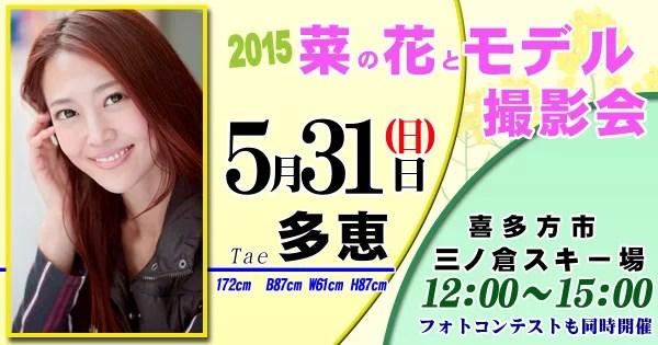 2015菜の花とモデル撮影会