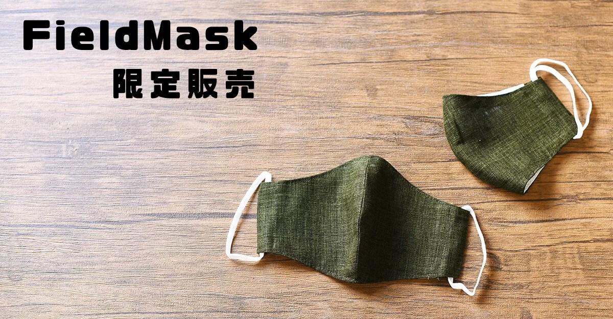 マスクn布マスク