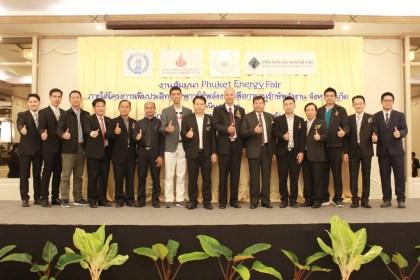 จัดนิทรรศการในภูเก็ต, meeting in phuket