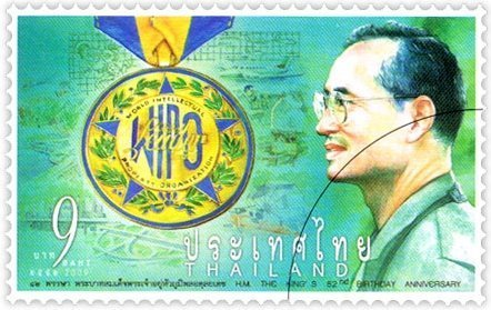 H.M. the King's 82nd Birthday Anniversary Commemorative Stamp