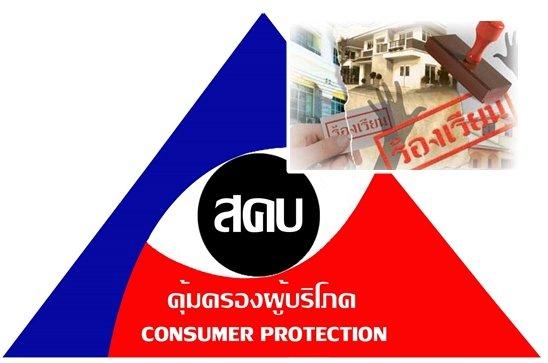 phuket consumer protection