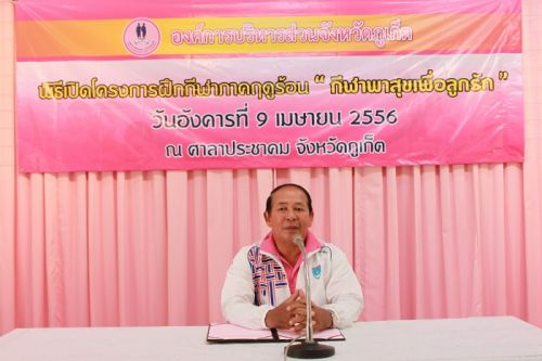 Phuket PAO organizes Summer Sports Training Project