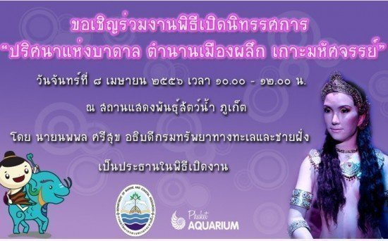 Phuket showing world's first humanoid mermaid
