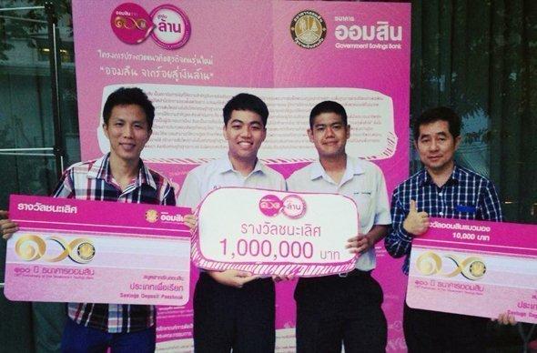 Phuket boys win 1MB for creative innovation