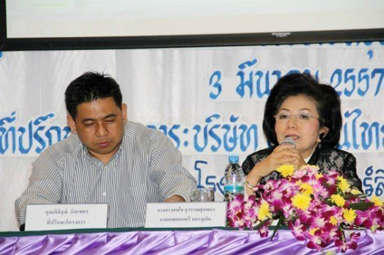 Phuket plans to build Energy and Environmental Knowledge Park