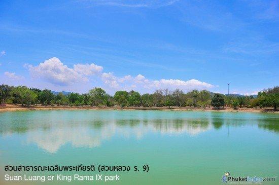Suan Luang