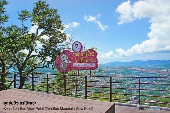 Khao Toh-Sae View Point