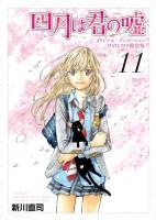 shigatsu wa kimi no uso vol 11
