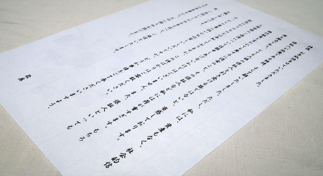 保証人を断る手紙