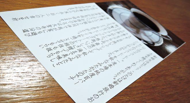9月のはがき礼状(新婚旅行のお土産をもらったお礼)