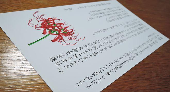 9月のはがき礼状(イベントに協力してもらったお礼)