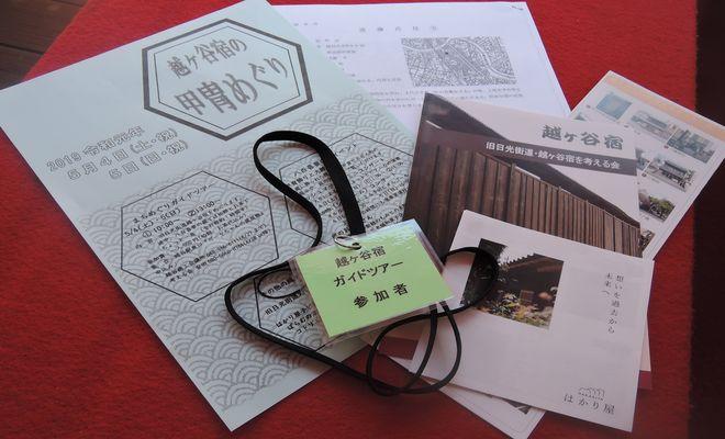 越ヶ谷宿の甲冑めぐりガイドツアー