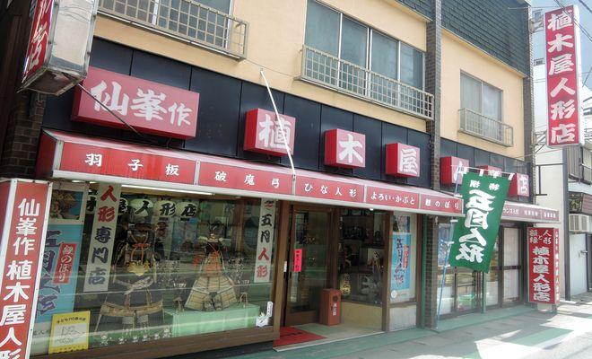 植木屋人形店(外観)