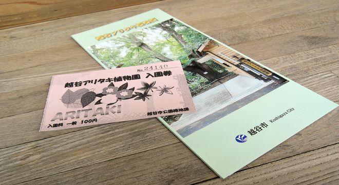 越谷アリタキ植物園(入園券)